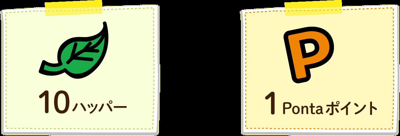 ハッパーはPontaポイントに交換できます